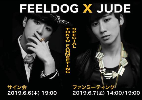 BIGSTARS Feeldog X Jude Special Fanmeeting 1